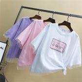 網紗短袖女夏上衣韓版寬鬆百搭學生假兩件小仙女T恤    芊惠衣屋