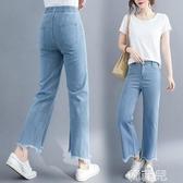 牛仔寬褲 褲腳毛須高腰磨白水洗牛仔褲鬆緊腰寬鬆九分闊腿褲多口袋喇叭褲女 韓菲兒