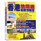 香港地鐵遊最新情報書(2018年升值版)