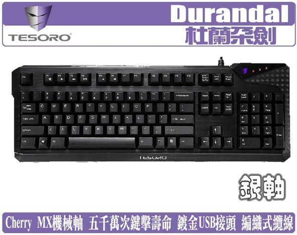 [地瓜球@] 鐵修羅 TESORO Durandal 杜蘭朵 機械式 鍵盤 Cherry 銀軸