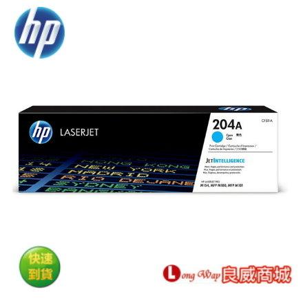 ~送滿額好禮送~ HP CF511A 204A 原廠藍色碳粉匣 (適用LaserJet M154nw/M181fw )