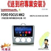 《免費到府安裝》FORD FOCUS MK2 手動空調 專用 導航安卓主機