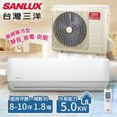 【台灣三洋SANLUX】8-10坪 變頻單冷分離式冷氣。 一對一 /SAE-V50F+SAC-V50F(含基本安裝)