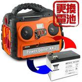 【更換電池】WAGAN多功能汽車急救器 (2464) 電池電瓶更換