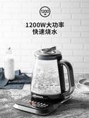 養生壺玻璃電煮茶壺玻璃電熱燒水壺全自動加厚玻璃家用煮茶器  電壓:220v igo  『魔法鞋櫃』