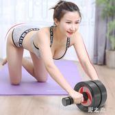 健腹輪 健腹輪男士 家用女士健身收腹器腹肌輪 初學者腹部滾輪器材 CP3760【野之旅】