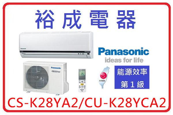 【裕成電器.分期0利率】國際牌Panasonic 變頻K系列冷氣 CS-K28YA2/CS-K28YCA2