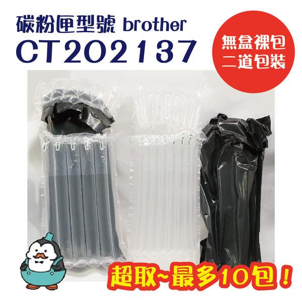 (無盒裸包)現貨不必等 含稅 CT202137 碳粉匣 富士全錄 CT202137 /P115b/P115W/M115b/M115W
