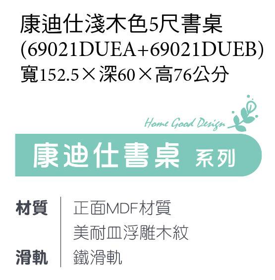 【森可家居】康迪仕淺木色5尺書桌 7JX261-2 北歐風