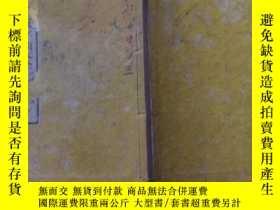 二手書博民逛書店罕見《十八史略字類大全卷三》;1881年Y173635