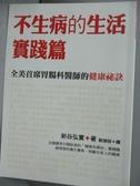 【書寶二手書T3/養生_IBI】不生病的生活-實踐篇_新谷弘實 , 劉滌昭