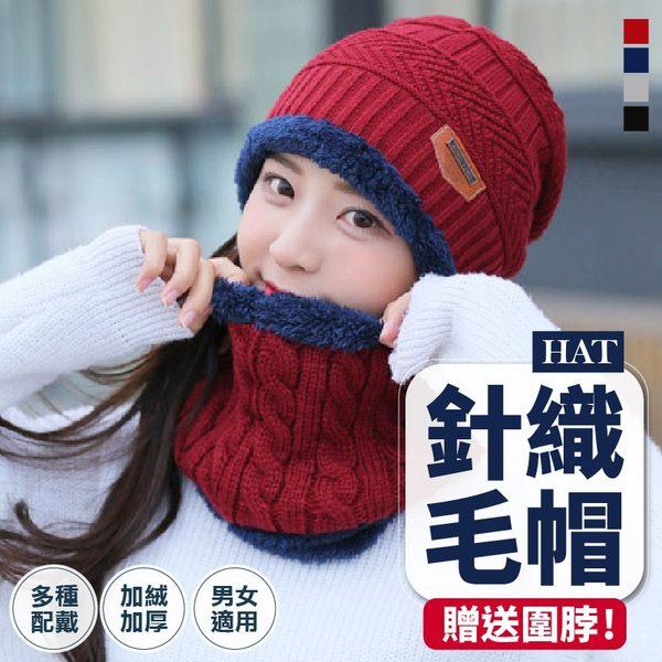 【E0120】《送保暖圍脖!男女可用》韓版針織毛帽 加絨保暖 秋冬新款 針織帽