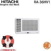 預購【HITACHI日立】4-6坪 變頻左吹冷暖窗型冷氣 RA-36HV1 免運費 送基本安裝