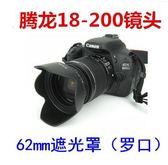 適馬18-200 62mm鏡頭遮光罩