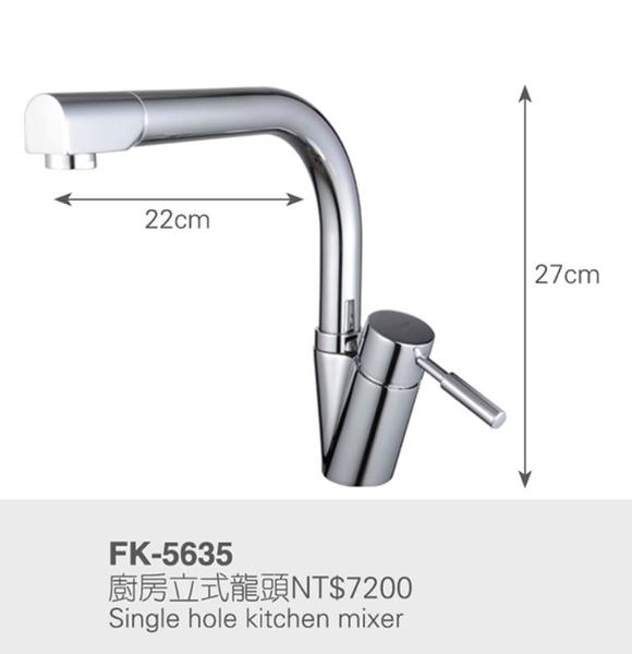 【甄禾家電】七字管型廚房立式龍頭 S5635 廚房健康無毒水龍頭 台灣製造外銷國外 廚房設備