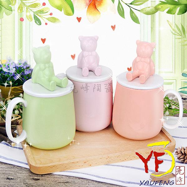 [堯峰陶瓷免運]馬克杯專家 法式陶瓷禮物熊創意蓋杯 單入(粉/綠/橘3色)附造型上蓋   現貨