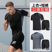 健身衣男速干短袖套裝跑步t恤緊身上衣女籃球訓練運動服裝夏寬鬆 概念3C旗艦店