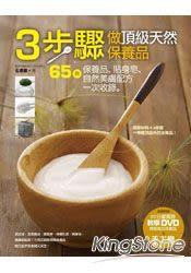 3步驟做頂級天然保養品:65款保養品.貼身皂自然美膚配方一次收錄(附60分鐘DV