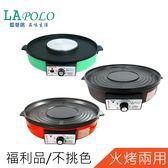 LAPOLO藍普諾火烤兩用鍋SM-968(顏色隨機)*無原廠彩盒福利品~限量30台