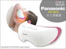 ∥配件王∥Panasonic 國際牌 EH-SW51-P 女士專用 眼部蒸氣按摩儀器