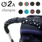 美國 Choopie-CityGrips 推車手把套 - 短把手款(2入) 推車握把套 0612 好娃娃