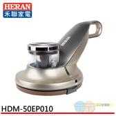 HERAN 禾聯 紫外線恆溫智能除螨機 HDM-50EP010