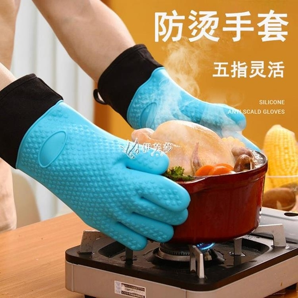隔熱手套 防燙手套廚房隔熱耐高溫烤箱微波爐烘焙防熱五指加長加棉硅膠手套