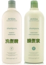 【JC Beauty】AVEDA 純香洗髮精/潤髮乳 1000ML