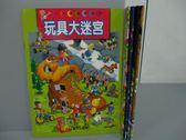 【書寶二手書T7/少年童書_PAG】玩具大迷宮_益智大迷宮_精靈大迷宮等_4本合售