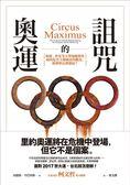 (二手書)奧運的詛咒:奧運、世足等全球運動賽會如何危害主辦城市的觀光、經濟與長..