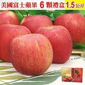 【南紡購物中心】【愛蜜果】美國3A富士蘋果6顆禮盒(約1.5公斤/盒)