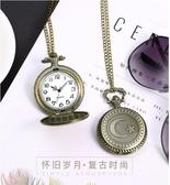 懷錶復古配飾白領學生表潮流男女項鍊石英表照片手錶翻蓋陀表掛表