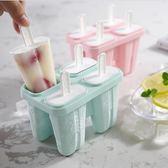 創意自制家用冰塊硅膠冰棍雪糕模具凍冰棒冰糕冰格做冰淇淋模型 滿天星