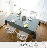 桌巾現代簡約桌布布藝長方形北歐餐桌布棉麻布料家用素色臺布墊茶幾布 【低價爆款】