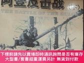 二手書博民逛書店罕見第二次世界大戰經典戰役(二)沸騰的雪-阿登反擊戰Y443990 董旻傑 著 同濟