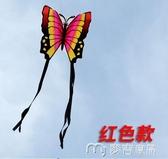 風箏新款蝴蝶風箏情侶風箏浪漫新意禮品新款大型成人兒童卡通線輪 麥吉良品YYS