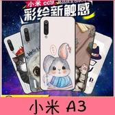 【萌萌噠】Xiaomi 小米 A3 彩繪磨砂手機殼 卡通塗鴉 超薄防指紋 全包矽膠軟殼 手機殼 手機套