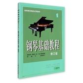 正版 鋼琴基礎教程1 鋼琴譜 修訂版高等師范院校教材 初學者鋼琴入門自學教程材 鋼