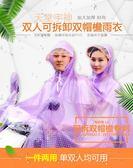 (中秋大放價)雙人雨衣雙人雨衣摩托電動電瓶車雨衣男女款加大加厚透明雨披雙帽檐遮臉