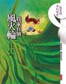 (二手書)張曼娟奇幻學堂-我家有個風火輪