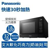【客訂品】Panasonic 國際牌 NN-ST65J 32公升微電腦變頻微波爐