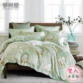 有下擺床裙款-加高35cm-正60支100%天絲標準5尺雙人八件式鋪棉兩用被床罩組-星夜溫柔綠-TENCEL-夢棉屋