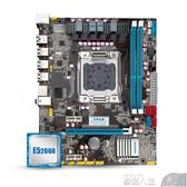 CPU華南X79主板CPU套裝八核六核主板套裝可配E5 2660 2670超 i5 i7 數碼人生igo