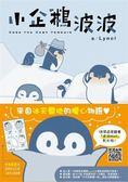 (二手書)小企鵝波波-Bobo the Baby Penguin-