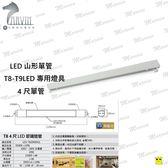 舞光LED T8 T9 空台 全電壓 4尺 單管  山型 吸頂燈具 不含光源【LED-4143R3】