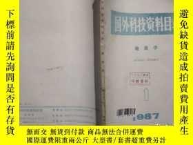 二手書博民逛書店國外科技資料目錄罕見1987 1Y208538