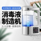 消毒水生成機84消毒液制造儀制作機家用自制殺菌次氯酸鈉水發生器 防疫必備