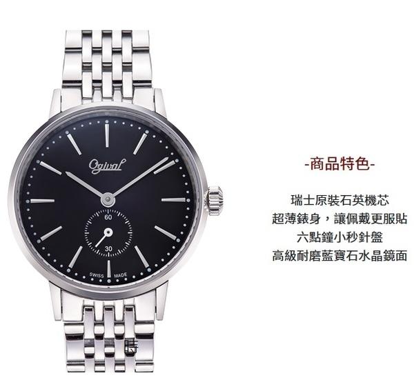 愛其華 Ogiva /雅致小秒針石英手錶 (1930LS) 女錶/黑/28mm