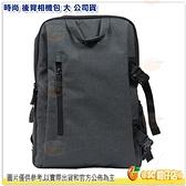 附內袋+雨罩 時尚 後背相機包 大 公司貨 15吋筆電 後背包 可綁腳架 筆電包 80D 750D A6500 A7