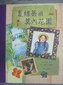 【書寶二手書T4/兒童文學_ZIR】夏綠蒂遊莫內花園_瓊安‧奈特